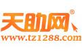 天助网 - 免费推广平台_专业的免费信息发布网站