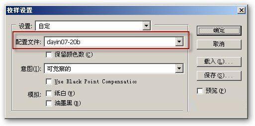 打印印刷前准备—ICC校色 显示器、扫描仪、打印机 图文印刷技术 第12张
