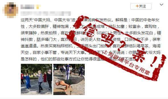 """聚焦安阳:""""中国大妈""""""""中国大爷""""被牛津词典收录?记者检索功能是这样的"""