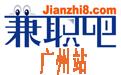 广州兼职网-广州大学生兼职网-兼职招聘信息 -兼职吧