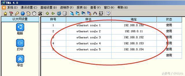 邵陽大華秤維修TM-H、TM-A、TM-F、主板維修、打印頭更換、計價維修(原廠配件)(圖6)