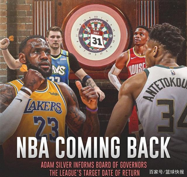 NBA四种复赛方案各有利弊,为了让锡安入局,联盟真是绞尽脑汁