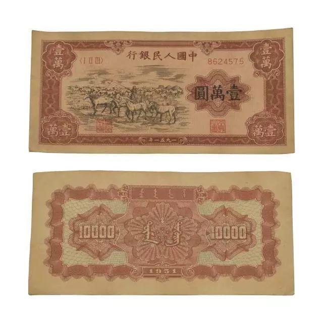 第一代人民币10000元牧马图价格是多少?10000元牧马图收藏价值