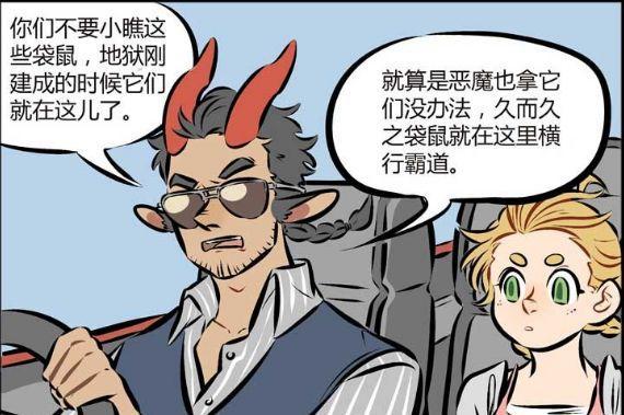 搞笑漫画:林袋鼠的漫画老师还真a袋鼠!之旅都欺天堂凯普图片
