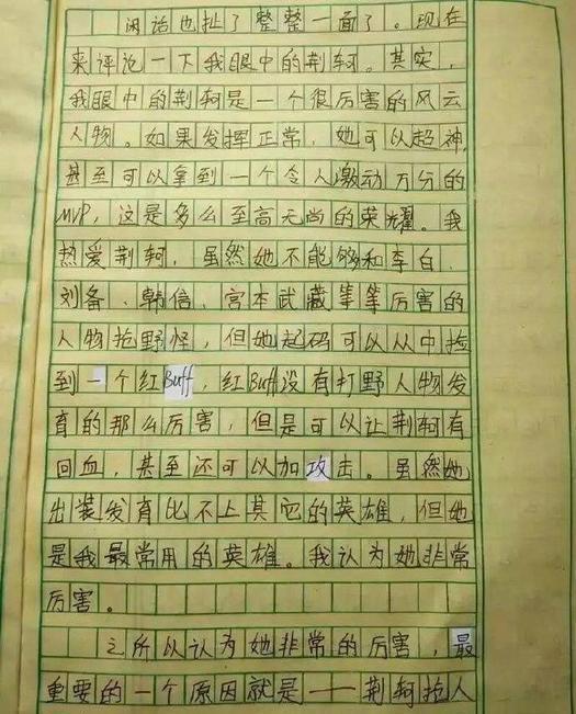 小学生逆天年级,原来你是这样的荆轲,农药作文王者小学生200日记二字图片
