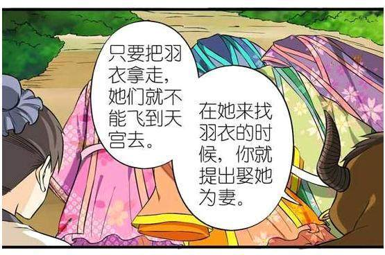 搞笑漫画:v故事故事和漫画的织女的图牛郎天气热图片
