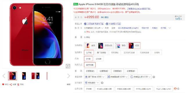 红色iphone8上市距今不到一个月降价900元