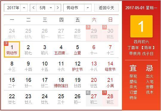 2017五一高速免费时间及须知五一放假安排时间表