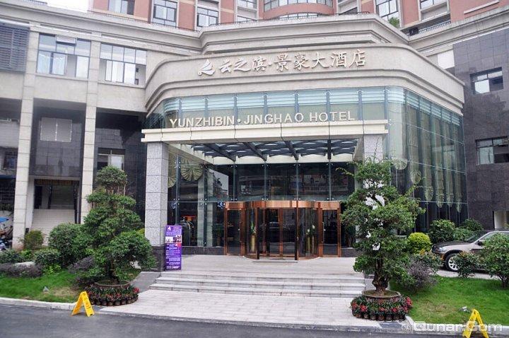 云之滨景豪大酒店