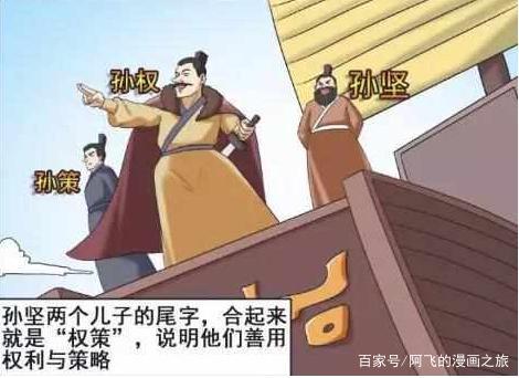 搞笑漫画:老师问题讲历史取名,霍顿一个帝王难ios漫画2017图片