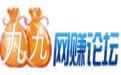 99线上网赚论坛_国内最大的手机网络赚钱项目资源兼职交流论坛分享...