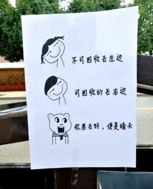 高逼格垃圾桶你见过?高校现垃圾表情黄瓜包信杨颖吃微表情图片