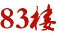83楼网赚论坛-中国知名的网络赚钱论坛平台