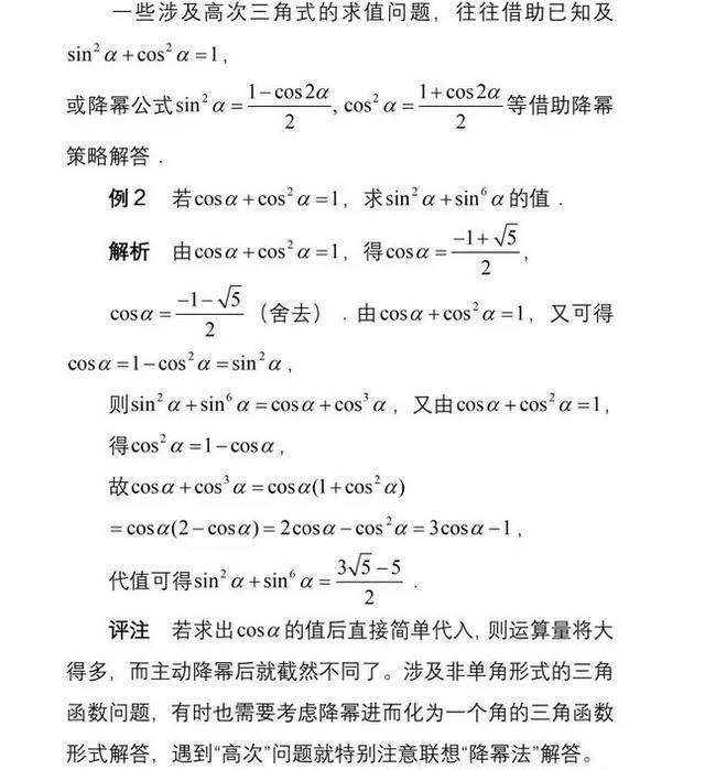 解决高中数学三角函数的几种经典例题和常用方