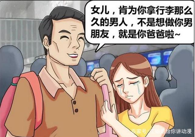 搞笑漫画:漫画无言女人拉屎父爱图片
