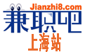 上海兼职网-上海大学生兼职网-兼职招聘信息 -兼职吧