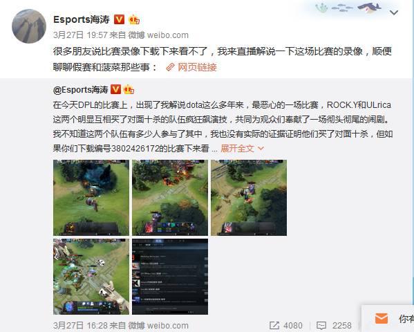 dota2中国甲级联赛曝丑闻