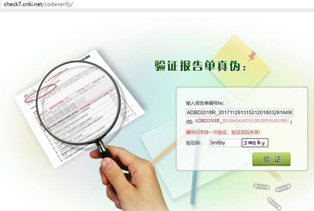 知网检测报告官方验证步骤是什么?知网检测