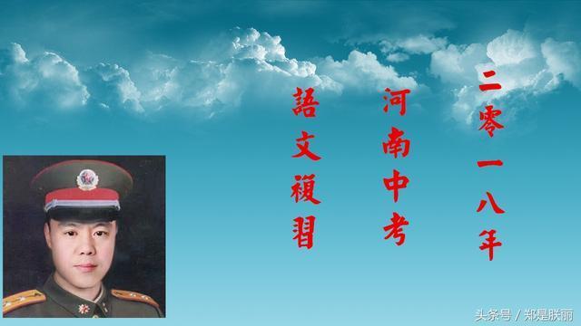 1、2018年河南中校园文苏轼古诗词v校园之大全青春初中初中歌曲考语图片