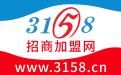 3158招商加盟网-值得信赖的创业网-连锁商机致富平台