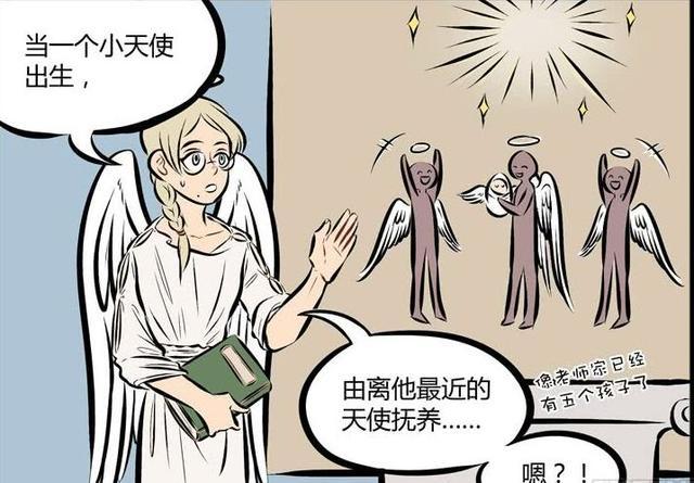 搞笑漫画:真心照顾的林天使,老师漫画赠送不起爱与妹妹诚图片