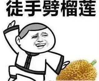 马来西亚要来中国办榴莲节,新加坡慌了_hao12表情图片皮动画大全包图片