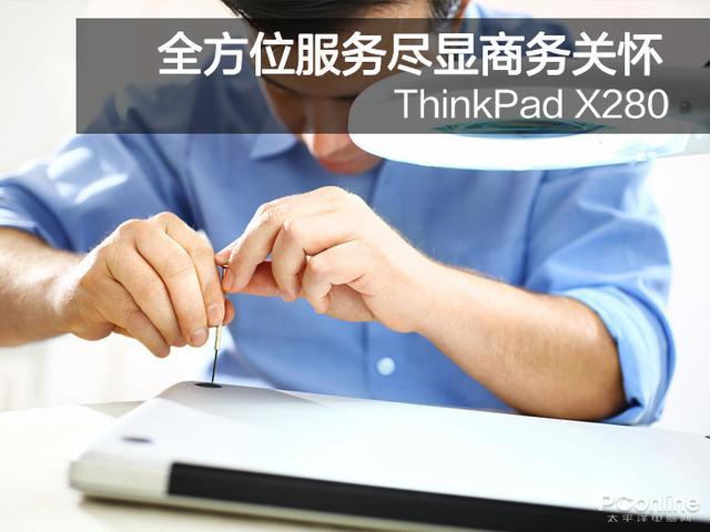 ThinkPad X280 全方位服务尽显商务关怀