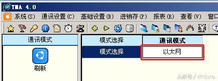 邵陽大華秤維修TM-H、TM-A、TM-F、主板維修、打印頭更換、計價維修(原廠配件)(圖5)