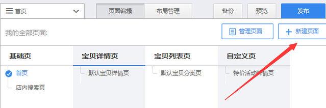 淘宝店铺装修怎么添加活动页面?,帝鼠