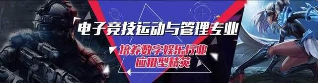 蓝翔开设电竞专业 学校投机取巧校品扫地!