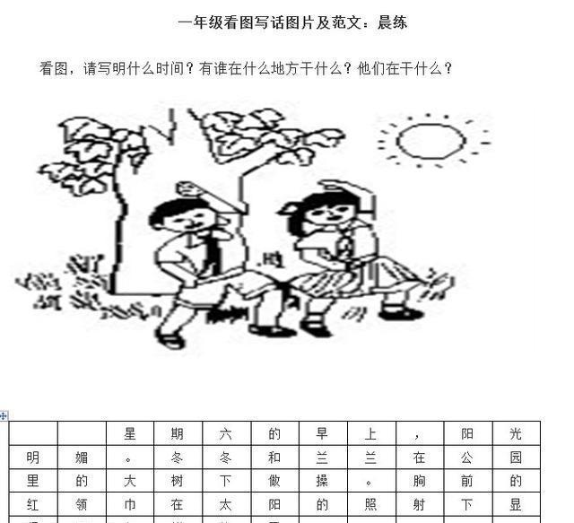 小学生注音版黄冈作文一年级看图说话写话日记起步 ¥29.图片