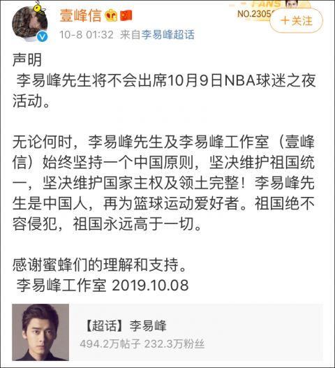 李易峰吴谨言等多位艺人发声:退出NBA中国赛活动
