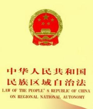民族区域自治制度保障国家统一和民族进步_h