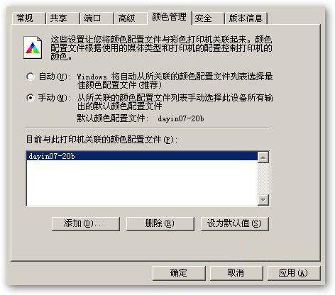 打印印刷前准备—ICC校色 显示器、扫描仪、打印机 图文印刷技术 第19张