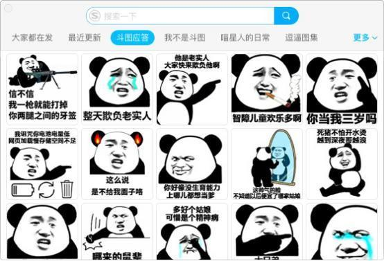 海量输入法Mac最新版搜狗表情你表情斗图不丈里作我缺就是包的图片