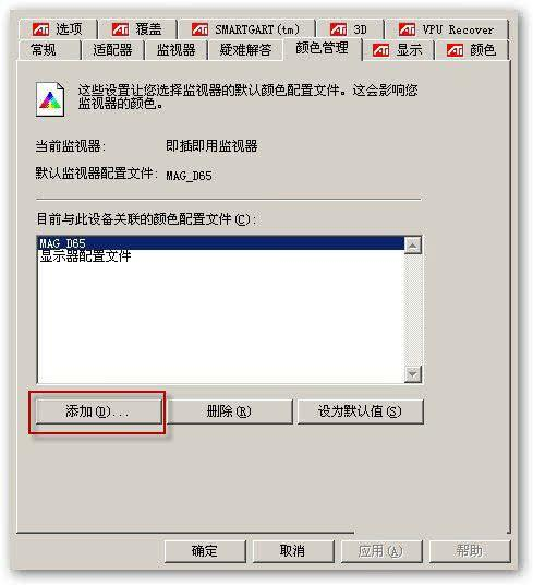 打印印刷前准备—ICC校色 显示器、扫描仪、打印机 图文印刷技术 第1张