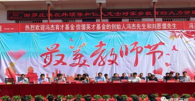 邓州市罗庄镇举办第三十三届教师节暨教育教学词组高中常见阅读理解图片