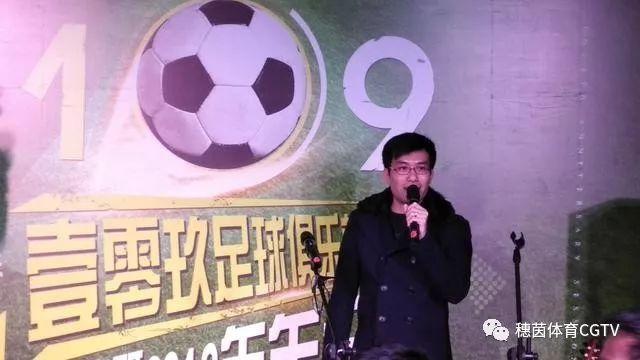 佛山街最具温度年会 壹零玖足球俱乐部举行年