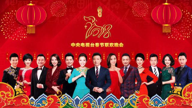 2018年春节联欢晚会主持阵容发布 朱军董卿缺席