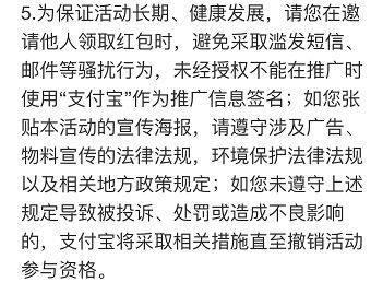 红淘客做单步骤不正确:支付宝红包项目核心推广方法大复盘 电商 第9张
