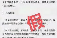 """标题:15楼财经 """"深圳市房地产税征收试点方案""""流出?深圳住建局:网传..."""