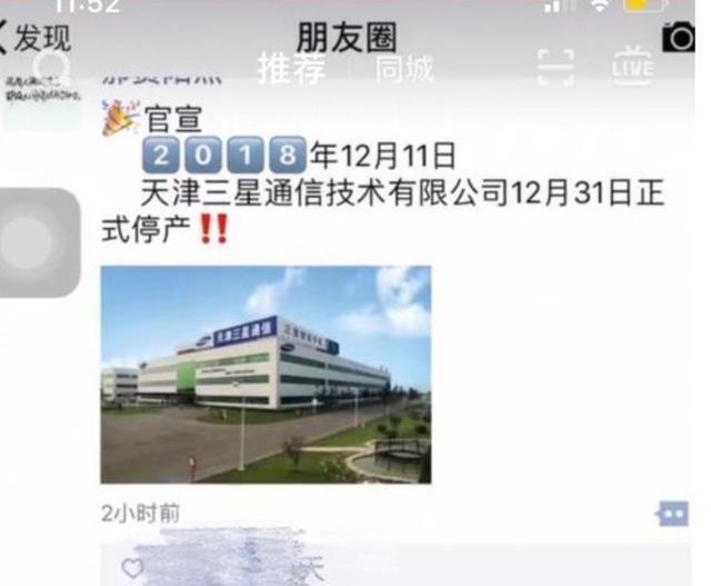 兼职手机操作:三星关闭天津手机工厂!但先别忙着高兴,手机只是三星的副业! 投稿 第2张