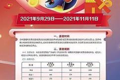 标题:广东3D游戏2000万元派奖已过半