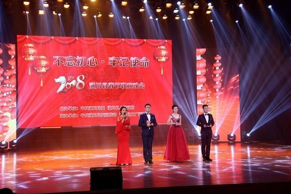 潢川县2018年春节联欢晚会隆重上演