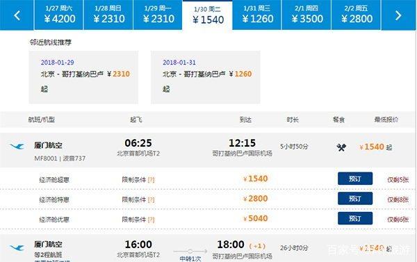 「伦敦到北京机票价格」马来西亚到北京