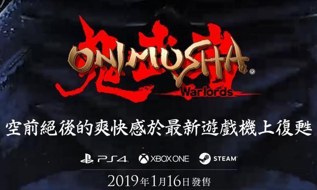 「鬼武者手机版游戏下载」鬼武者4中文版下载