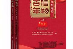 标题:百集微纪录片《红色财经·信物百年》同名图书出版
