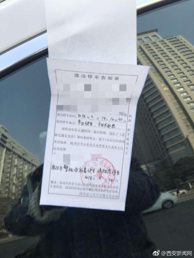 西安交警贴出暖心罚单:节日快乐 今日不处罚