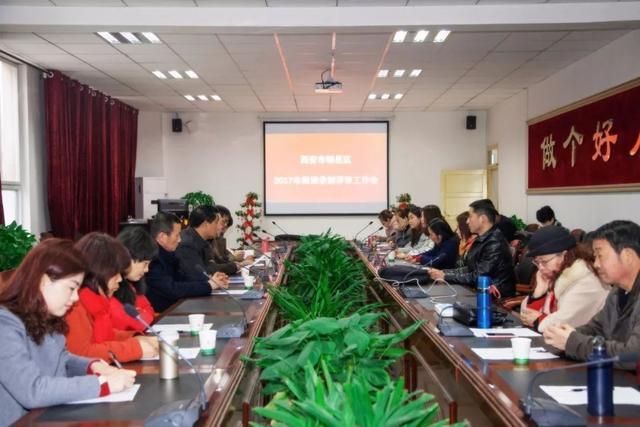 鄠邑区电化教育中心召开2017年微课评审工作会