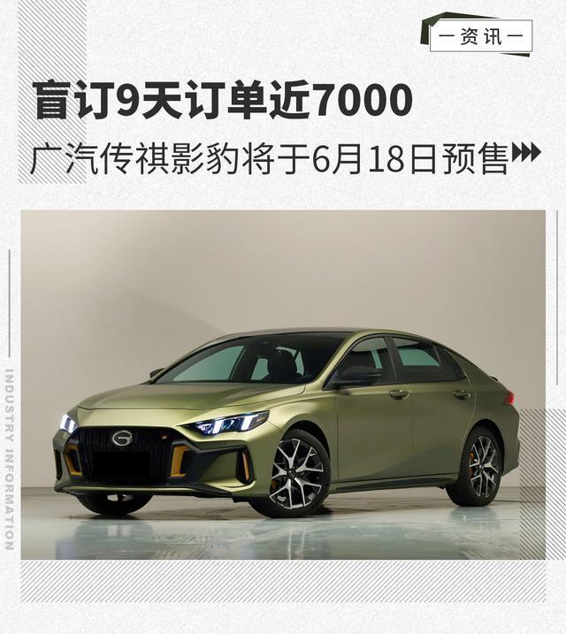 盲订9天订单近7000 广汽传祺影豹将6月18日预售-有驾